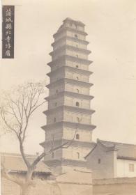 民国老照片(陕西)陕西蒲城县北寺浮屠