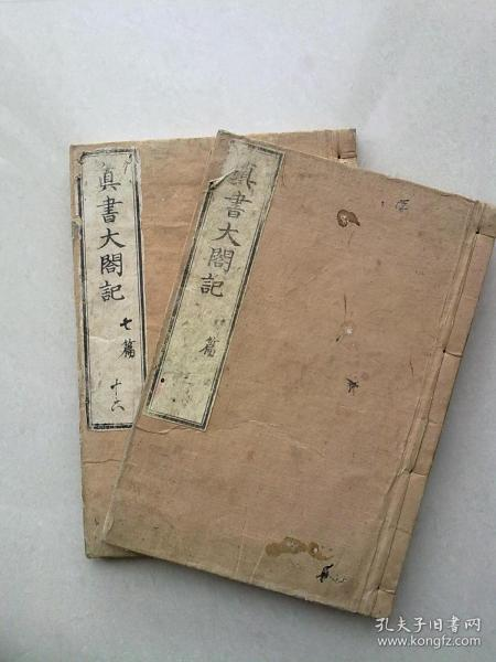 手抄本          和抄本                             《 真书大阁记》                 两本          书法精美