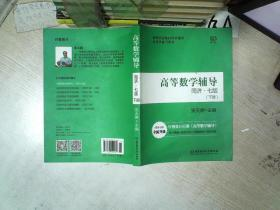 高等数学辅导 同济七版  下册                                            .