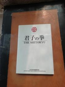 日文原版 空手道 君子の拳