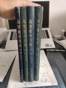 高等数学引论四本(第一卷第一分册)+(第一卷第二分册)+(第二卷第一分册)+(第二卷余篇)