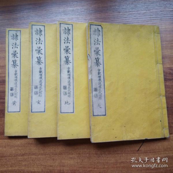 精写刻本《 隶法汇纂》 四册全      本书是一部考证、汇集汉碑隶书的著作,金石考据与书法研究著作   小樷山房藏版