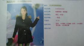 娅露韩派一族韩服(时尚中褛棉袄外套女装)黑色 L 165/88A,原价758