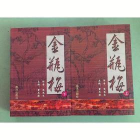 jinpingmei新加坡南洋出版社 简体横排无删减上下两册平装
