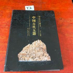 中国古代玉器