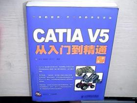CATIA V5从入门到精通(第2版)附光盘
