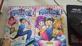 龙仙传-你好!三公主-1 3  2册合售