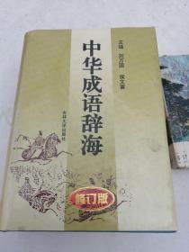 中华成语辞海(修订版)