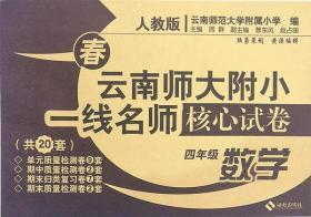 2020年春人教版云南师大附小一线名师核心试卷数学四年级下册