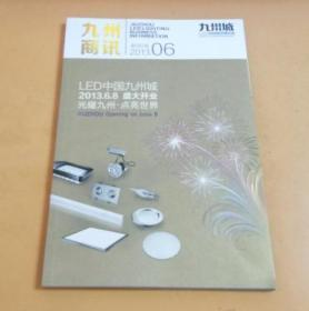 九州商讯(创刊号2013.06)LED中国九州城
