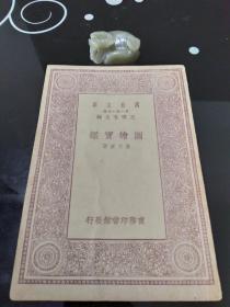 图绘宝鉴(万有文库 第一集一千种)-民国十九年十月初版
