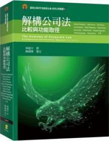 解构公司法—比较与功能取径/John Armour-等着;陈锦隆-审定/新学林