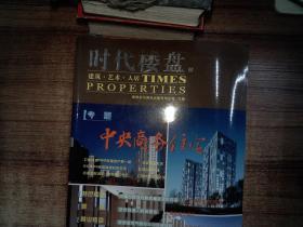 时代楼盘2 建筑.艺术.人 中央商务住宅