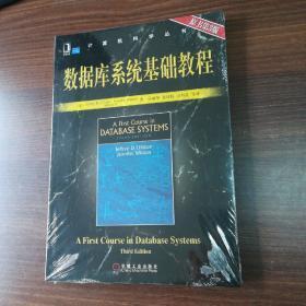 数据库系统基础教程:原书第3版