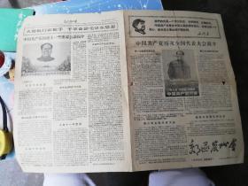 1969年广州刊(郊区农代会)