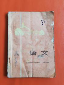 山西省小学课本  语文(第一册)