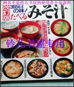 たべるそみ汁-改订版365日の味 -日文原版有关汤汁调味汁的老菜谱类 料理类