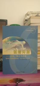 体育传播:运动、媒介与社会     王大中、杜志红、陈鹏  主编      中国传媒大学出版社       9787810855389