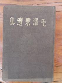 毛泽东选集(1948年东北版硬精装)