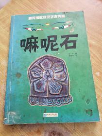 藏传佛教视觉艺术典藏:嘛呢石 (图册)