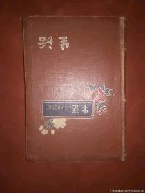 50年代精装老日记本---生活日记---少见已使用