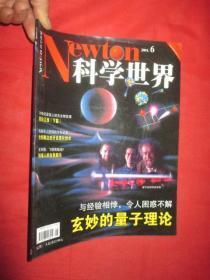 科学世界   ( 2001年第6期)   大16开