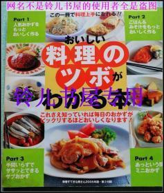 おいしい料理ツボがわかる本-日文原版料理美味烹饪要点的老菜谱类