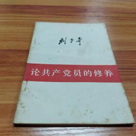 刘少奇论共产党员的修 养