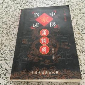 中国百年百名中医临床家丛书 蒲辅周