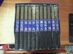中国古代十大散文家精品全集(全11册)【带原盒】