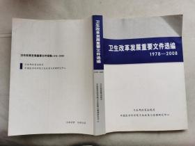 卫生改革发展重要文件选编 1978 2008