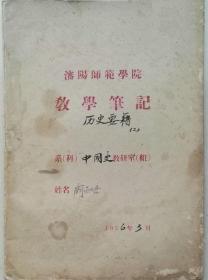 武汉大学历史系教授,著名历史学家,较早注译《古文观止》专家阙勋吾手缟《历史要籍》