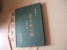 侯文楷诗词曲选集【老学轩诗稿,精装签名本】