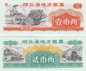 河北省72年地方粮票2全 票证收藏品