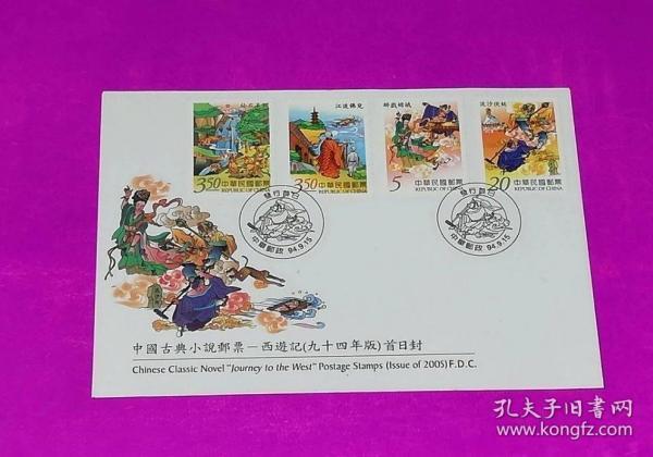中国精品邮品保真【台湾 特480西游记首日封】