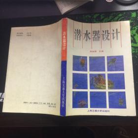 潜水器设计(92年1版1印1480册)