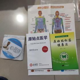 家庭养生保健手册:原始点松筋健康法 原始点医学