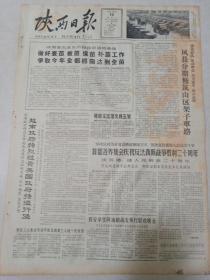 老报纸陕西日报1965年5月10日(4开四版)凤县分期修筑山区架子车路。