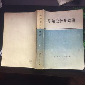 船舶设计与建造(79年1版1印3700册)