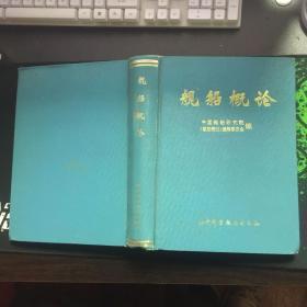 舰船概论(89年1版1印4000册 )