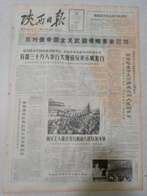 老报纸陕西日报1965年5月14日(4开四版)自力更生小型为主发展地方工业。