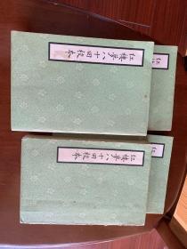 红楼梦八十回校本,全四册,1974年初版