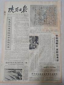老报纸陕西日报1965年5月27日(4开四版)城市知识青年在山区创业立功。