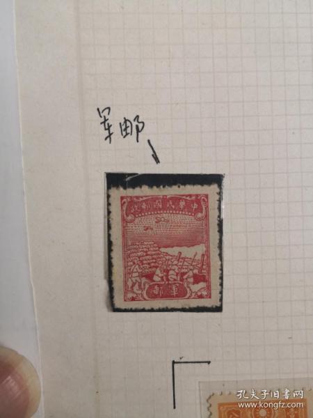 中华民国邮政军邮一枚