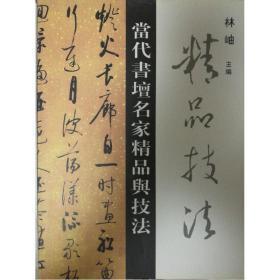 当代书坛名家精品与技法 林岫签名精品技法6本