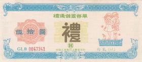 云南省工商银行礼仪储蓄存单50元(好看,CD10)