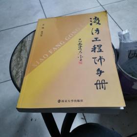 消防工程师手册