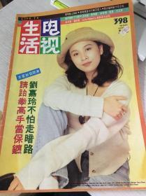 生活电视398(代)刘嘉玲许冠杰郑伊健黎明刘永应晓薇张雨生张洪量