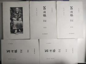 翁同龢日记(附索引)裸装书  全9卷 晚清三大日记之一 1858-1904记叙了这一时期的许多重要史事和作者本人的思想、活动,内容相当丰富