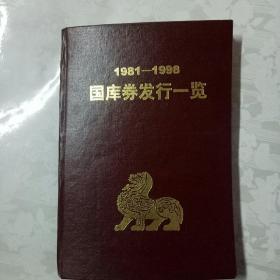 国库券发行一览1981-1998